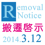香港糖尿聯會搬遷啟示 Removal Notice from Diabetes Hongkong