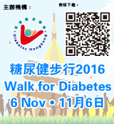 糖尿健步行 Walk for Diabetes 2016