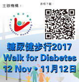 糖尿健步行 Walk for Diabetes 2017
