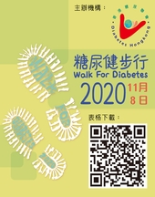 糖尿健步行 Walk for Diabetes 2020